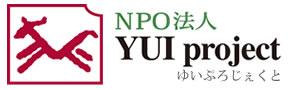 NPO法人YUIプロジェクト