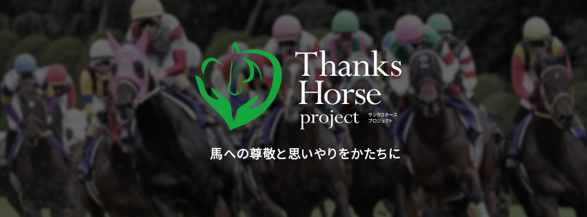 Thanks Horse Project