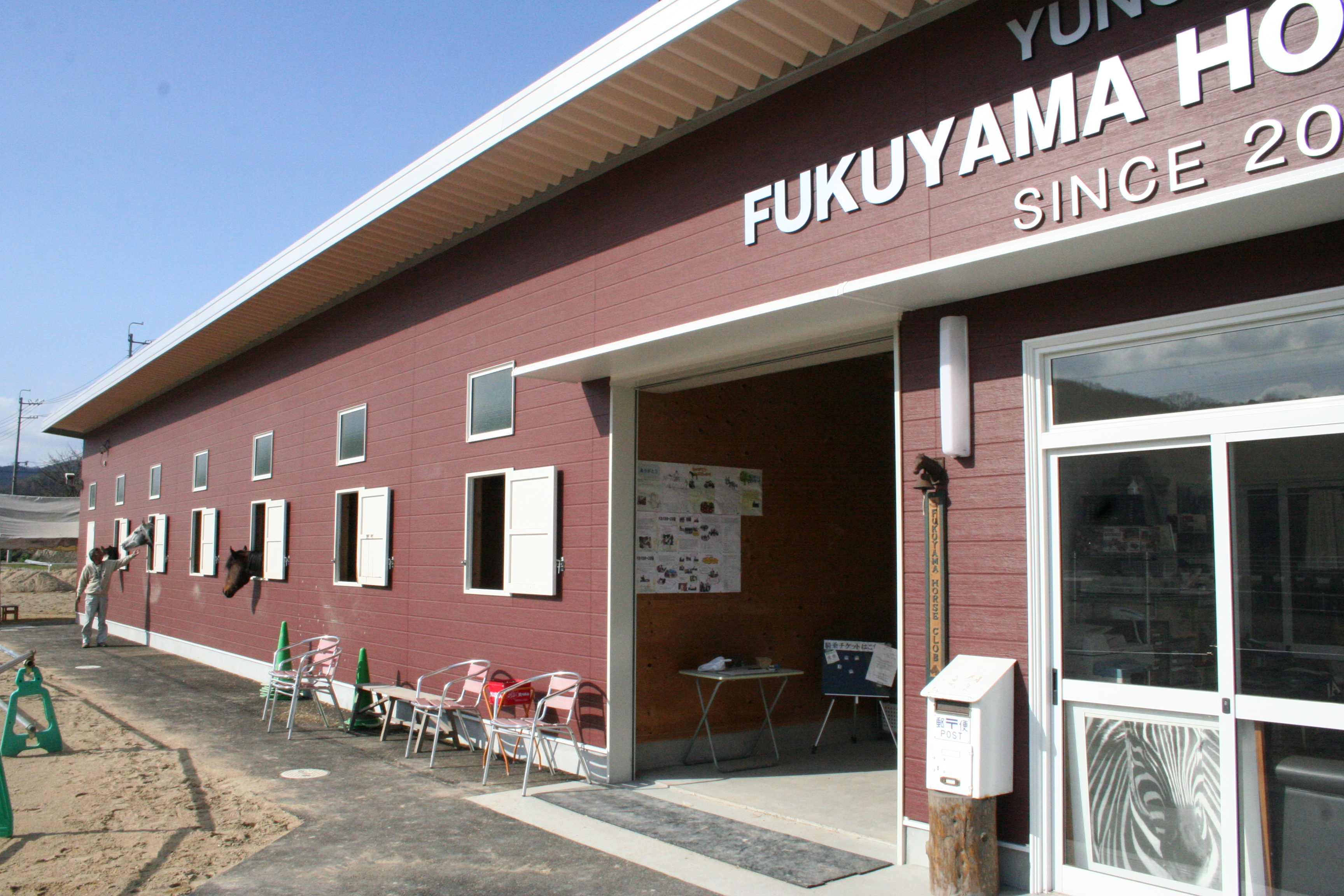 福山ホースクラブ